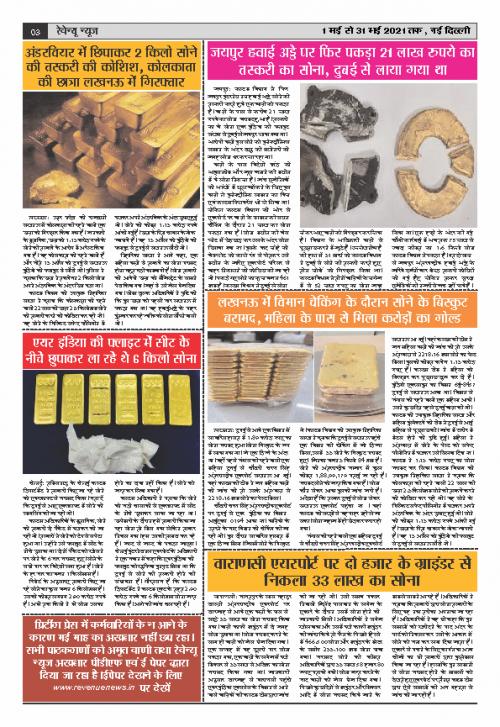 Revenue News page 3